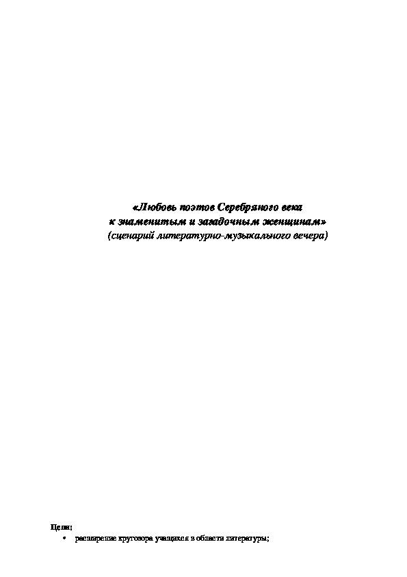 """Сценарий """"Любовь поэтов Серебряного века к знаменитым и загадочным женщинам"""" 10-11 класс"""
