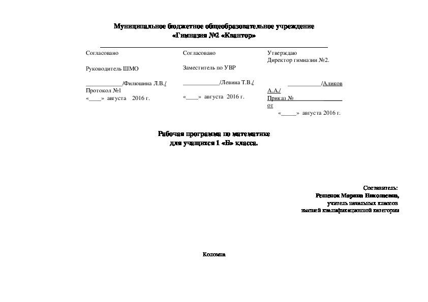 Рабочая программа по математике (1 класс)