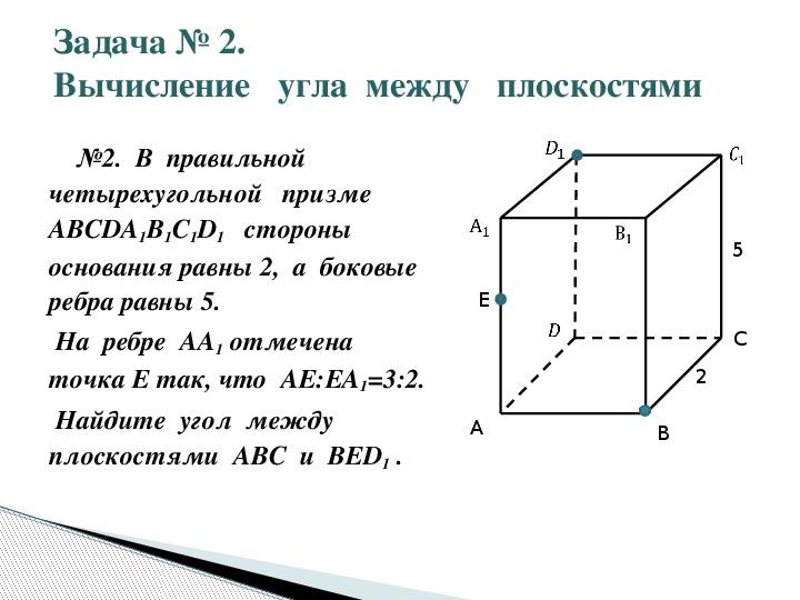 """Презентация к по геометрии """"Различные способы решения задач на многогранники  в рамках подготовки учащихся к ЕГЭ по математике"""""""