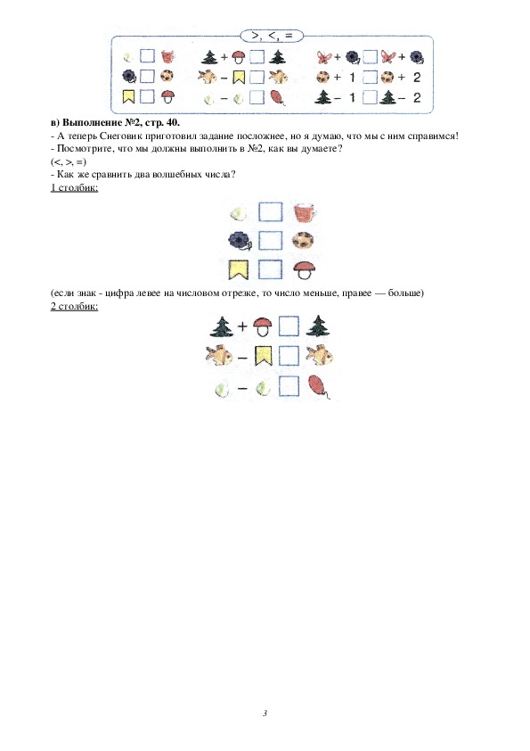 Разработка урока «Волшебные цифры».