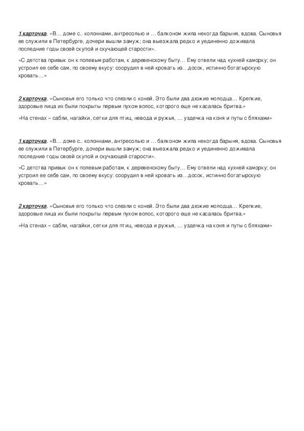 Конспект урока по русскому языку,,Согласованное и несогласованное определение,,8 класс