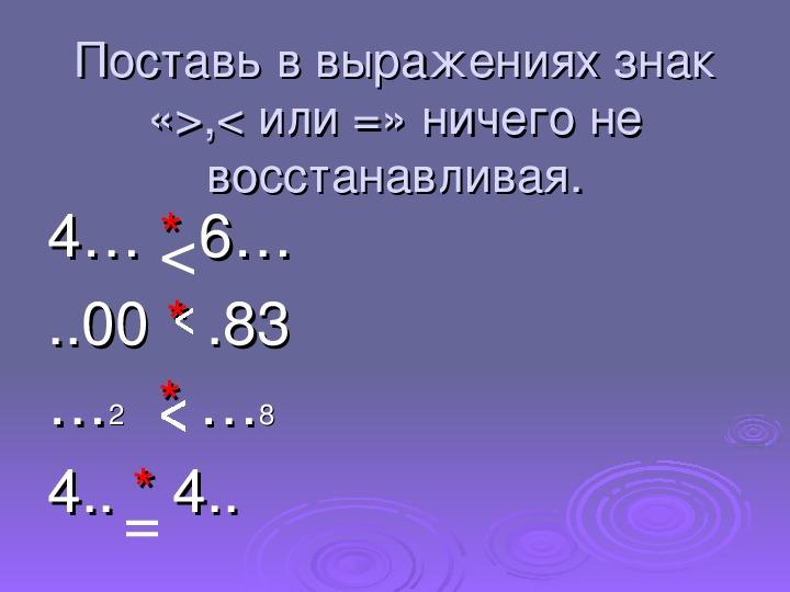 Урок математики с презентацией