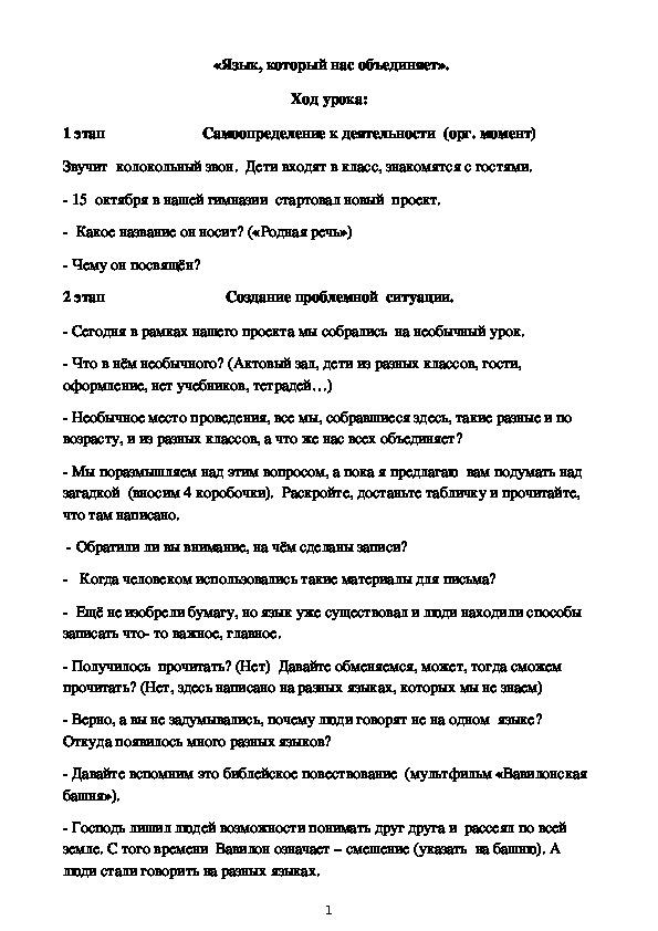 Православная культура. Тема урока: «Язык, который нас объединяет».