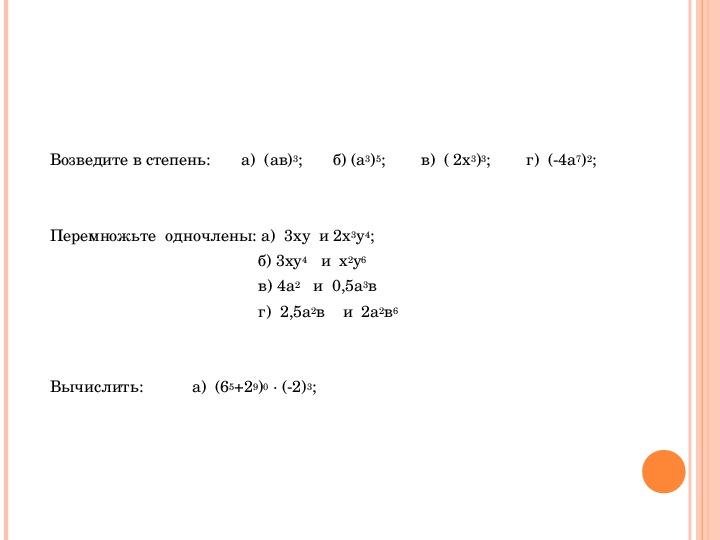 """Конспект урока по теме """"Одночлен. Стандартный вид одночлена"""". + презентация к нему."""