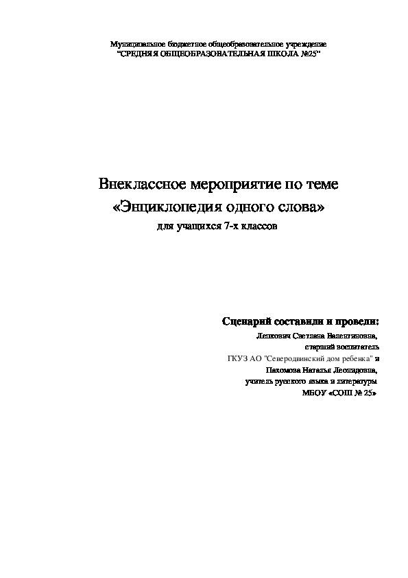 """Внеклассное мероприятие """"Энциклопедия одного слова"""""""