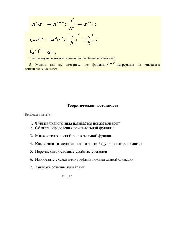 """Зачёт №2 по теме """"Показательная функция"""""""