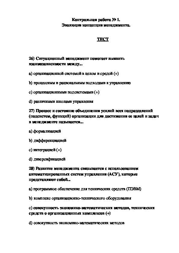 "КР ОПД.03 Менеджмент на тему : "" Эволюция концепций менеджмента"" В2"