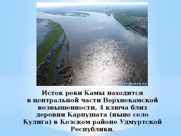 что думаете где находится исток реки кама фото расположена самой вершине