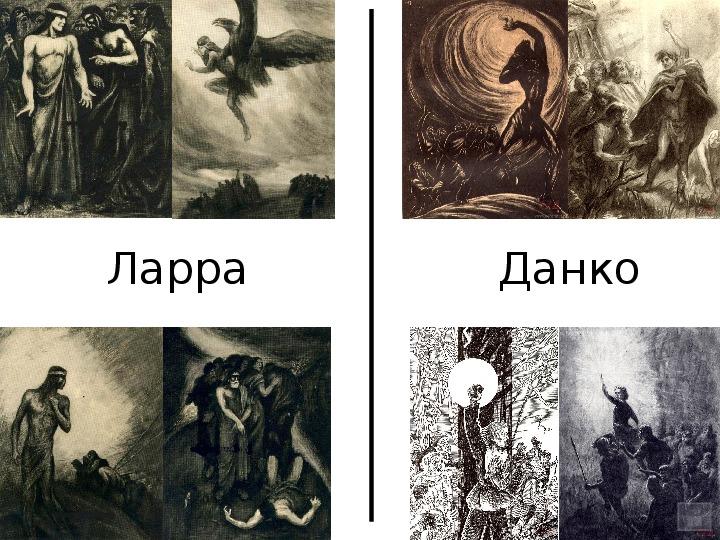 Картинка легенда о ларре