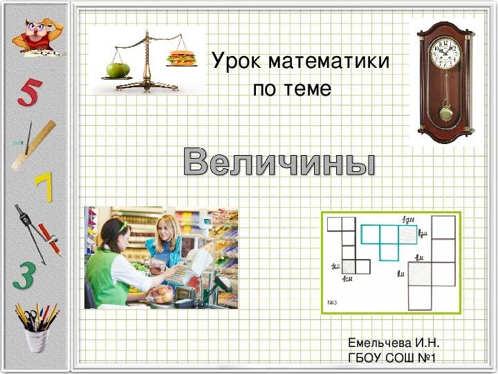 """Урок по математике по теме """"Величины"""" (2 класс)"""