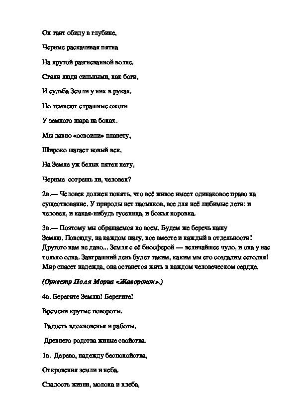 """ОТКРЫТОЕ ВНЕАУДИТОРНОЕ МЕРОПРИЯТИЕ  ЭКОЛОГИЧЕСКИЙ ВЕСТНИК """"ЭТА ХРУПКАЯ ПЛАНЕТА ЗЕМЛЯ"""""""