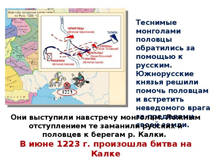Презентация по истории. Тема: Монгольское нашествие на Русь (6 класс).