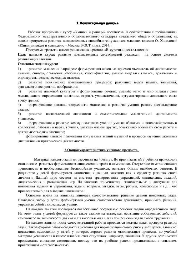 """Рабочая программа кружка """"Умники и умницы"""""""