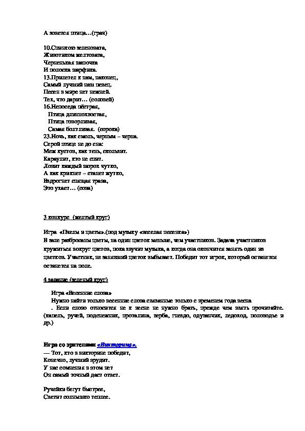 Сценарий конкурсно-игровой программы для обучающихся начальных классов «Весеннее настроение»