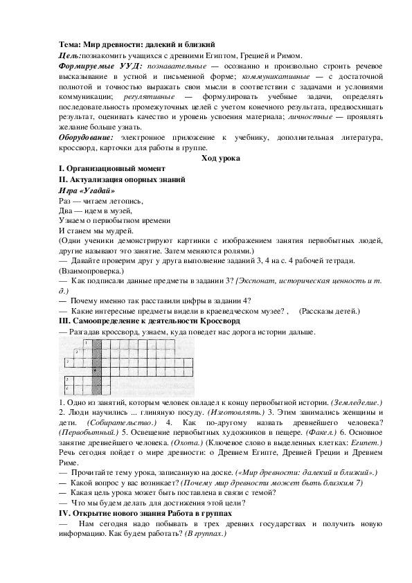 """Конспект урока по окружающему миру """"Школа России"""" 4 класс"""