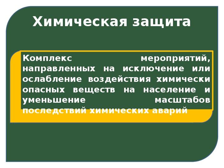 """Конспект и презентация к уроку ОБЖ на тему """"Обеспечение химической защиты населения"""""""