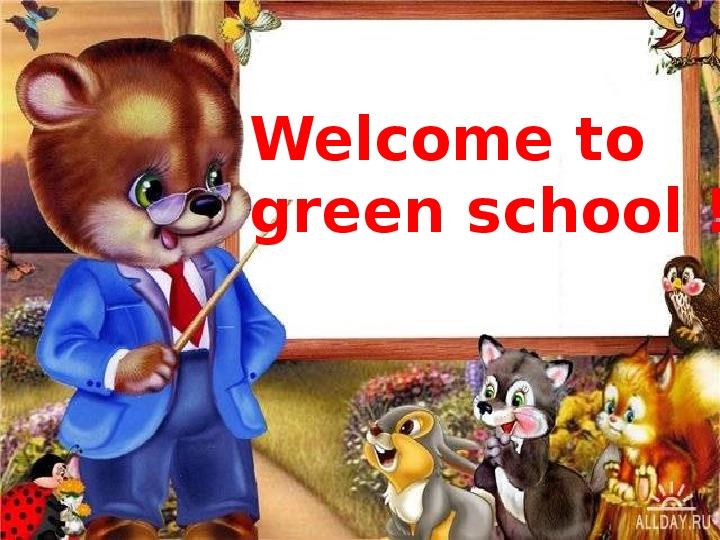 "Разработка урока для 2 класса по теме: ""Welcome to green school"""