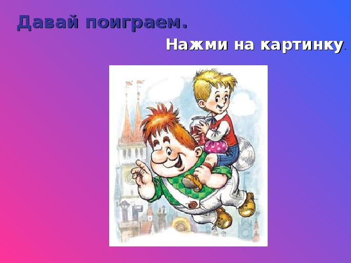 "Презентация "" А. Линдгрен"" Малыш и Карлсон,который живет на крыше"""