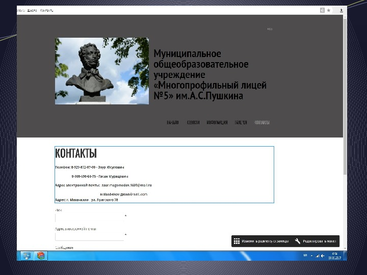 Создание web – сайта средствами HTML
