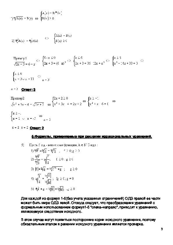 """Методическая разработка урока """"Иррациональные уравнения и неравенства"""""""