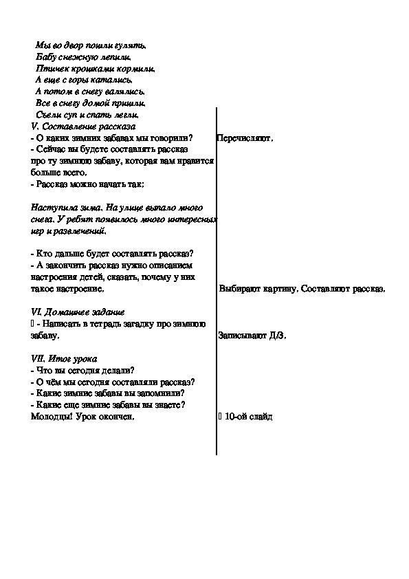 """Презентация и конспект урока развития речи """"Зимние забавы"""" (1 класс)"""