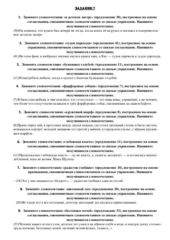 Презентация по русскому языку. Подготовка к ГИА. Задание 7.