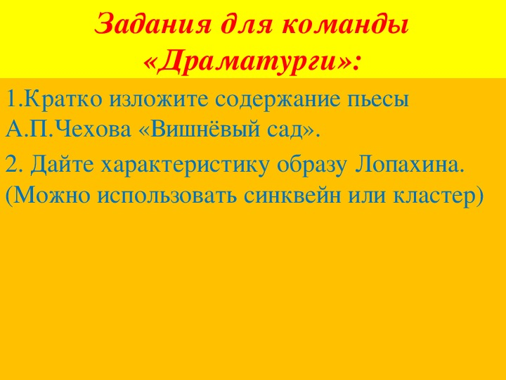 """""""Вишнёвый сад"""" - последняя пьеса А.П.Чехова"""
