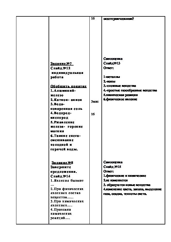 Урок химии  «Первоначальные химические понятия» в 8 классе