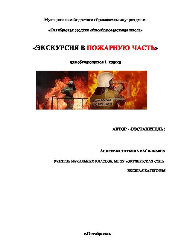 Экскурсия в пожарную часть(1 класс)