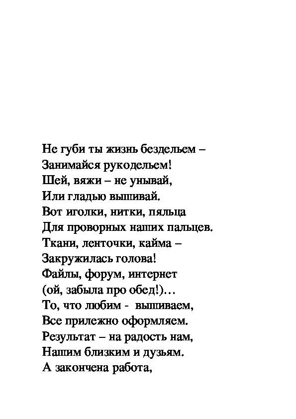 Портфолио учителя технологии Токарчук М. Д.