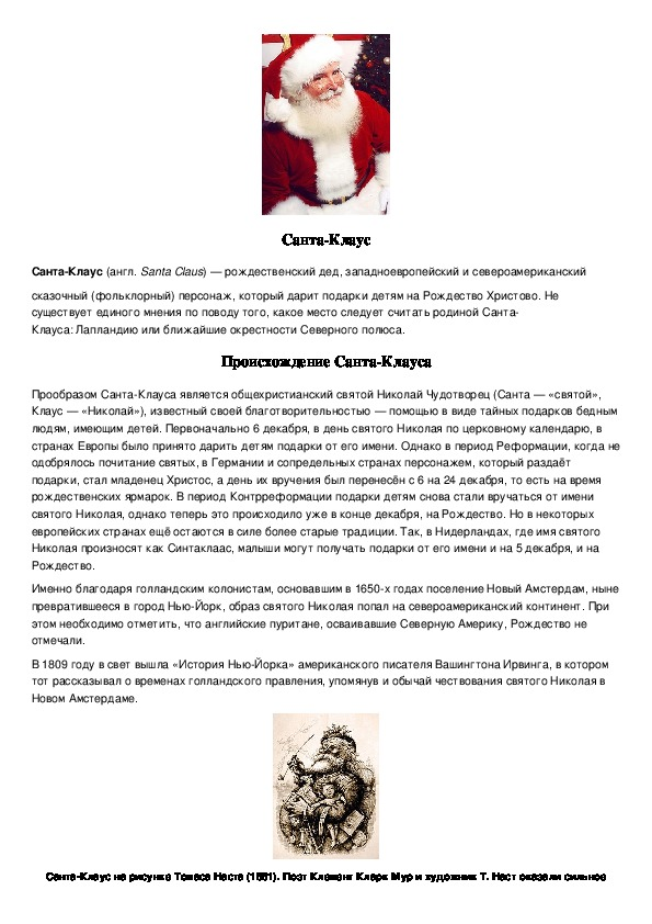 Санта-Клаус 5-6 класс