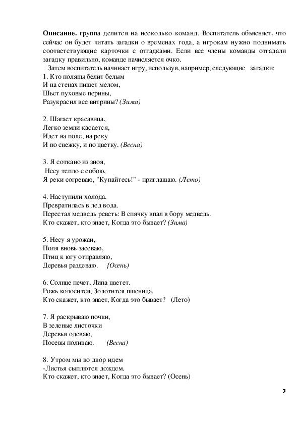 """Дидактические игры по теме """"Времена года"""""""