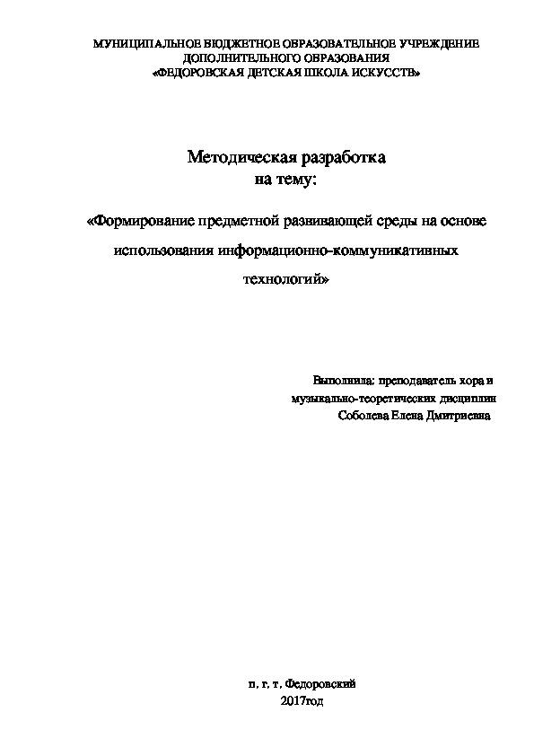 Методическая разработка на тему:  «Формирование предметно- развивающей среды на основе использования информационно-коммуникативных технологий»