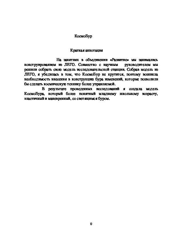 """Проект """"Космобур"""""""