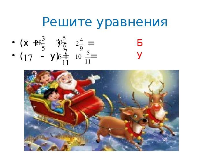 "Урок - презентация на тему: ""Новогодние дроби""(5 класс, математика)"