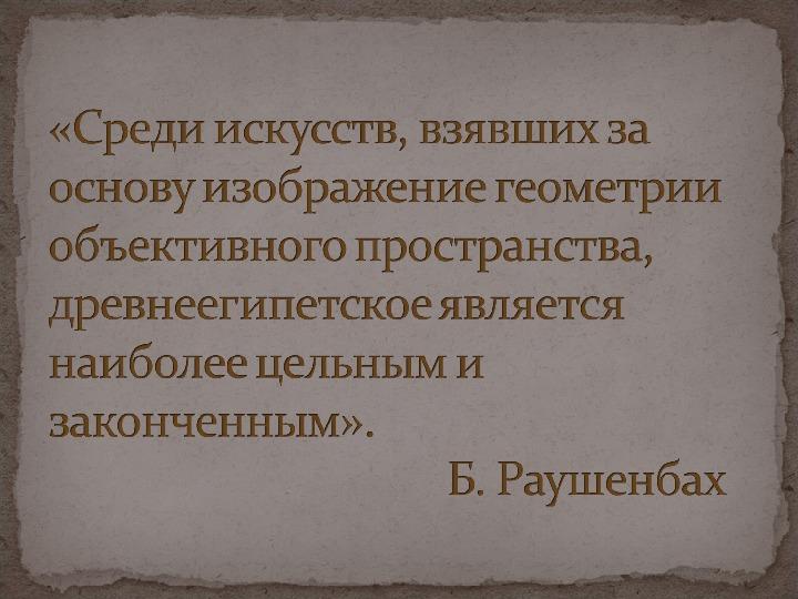 Презентация к уроку МХК по теме «Ортогональная» живопись Древнего Египта.