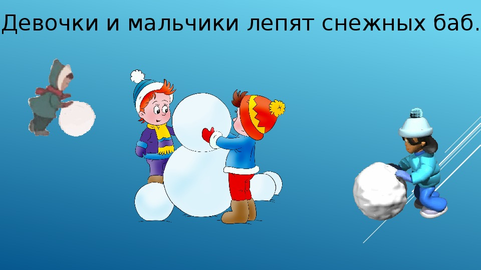 "Презентация для 3 класса по развитию речи ""Вот и зима"""