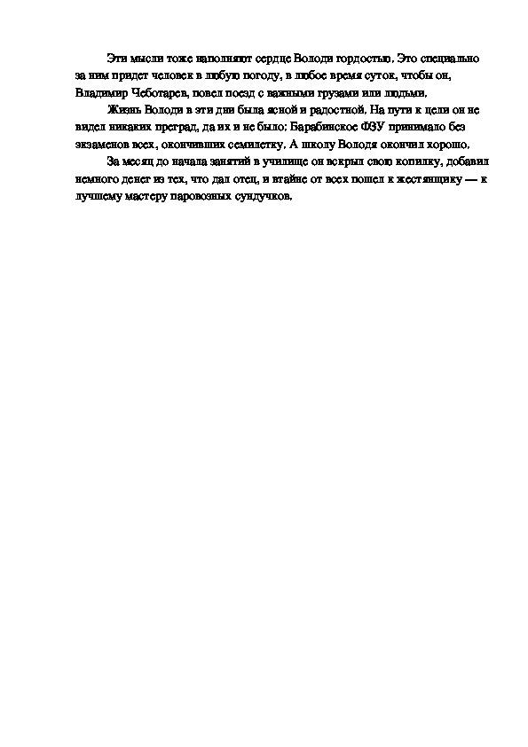 """Сценарий урока """"Образ железной дороги в русской литературе"""""""