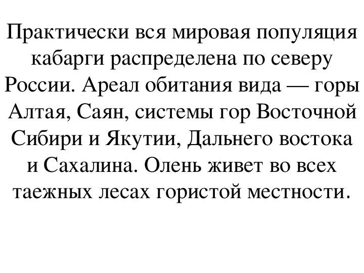 """Презентация на тему """"Кабарга - безрогий олень"""""""