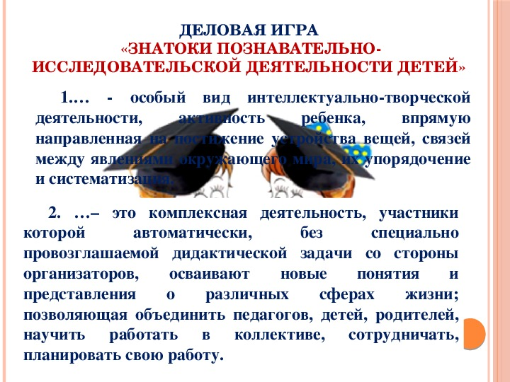 """Семинар-практикум для педагогов ДОУ """"Детские исследования: содержание и алгоритм проведения"""""""