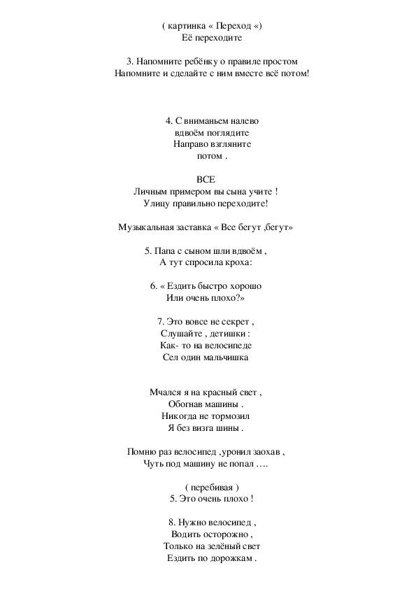Сценарий  выступления команды  юных инспекторов движения «ЗЕБРА»
