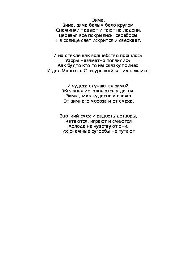 Стихотворение -зима