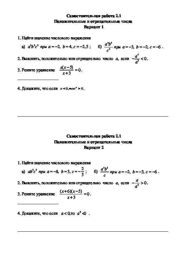 """Самостоятельная работа по алгебре на тему """"Положительные и отрицательные числа"""" (8 класс, алгебра)"""