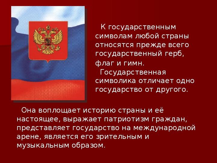 Герб и гимн россии история