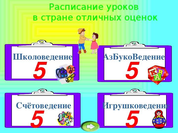 """Презентация к уроку знаний """"Праздник  первой оценки"""" (2 класс)"""