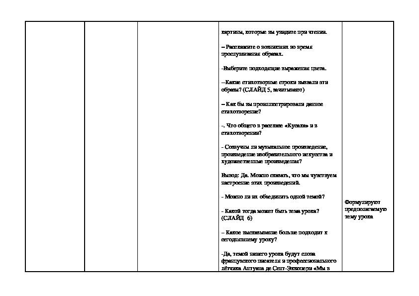 """Презентация к уроку литературы в 7 классе по рассказу Л.Андреева """"Кусака"""" """"Мы в ответе за тех,кого приручили"""""""