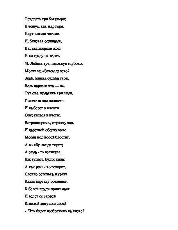 """План - конспект урока по ИЗО на тему """"Иллюстрирование сказки А.С.Пушкина """"Сказка о царе Салтане""""(3 кпасс)"""
