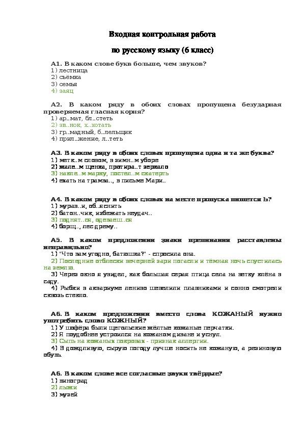 Входная контрольная работа по русскому языку (6 класс)