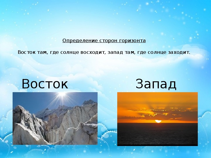 """Презентация по окружающему миру на тему: """"Наш космический корабль"""" ( 2 класс)"""