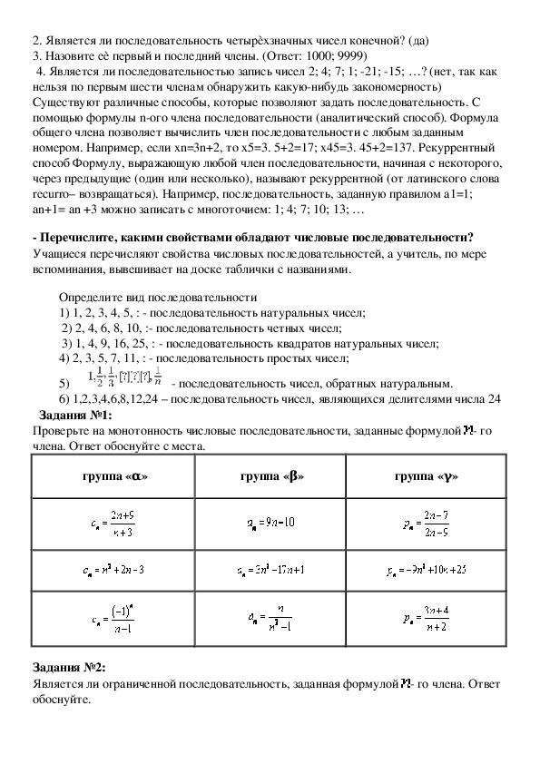 Конспект открытого урока алгебры  9 класс по теме: «Числовая  последовательность»